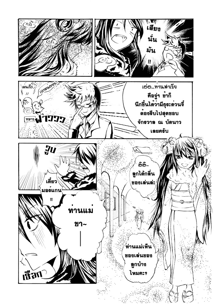 [Character-06]  เอไอ(Ai) -(Intro Complete)+ภาค2ของแพนจัง - Page 6 123