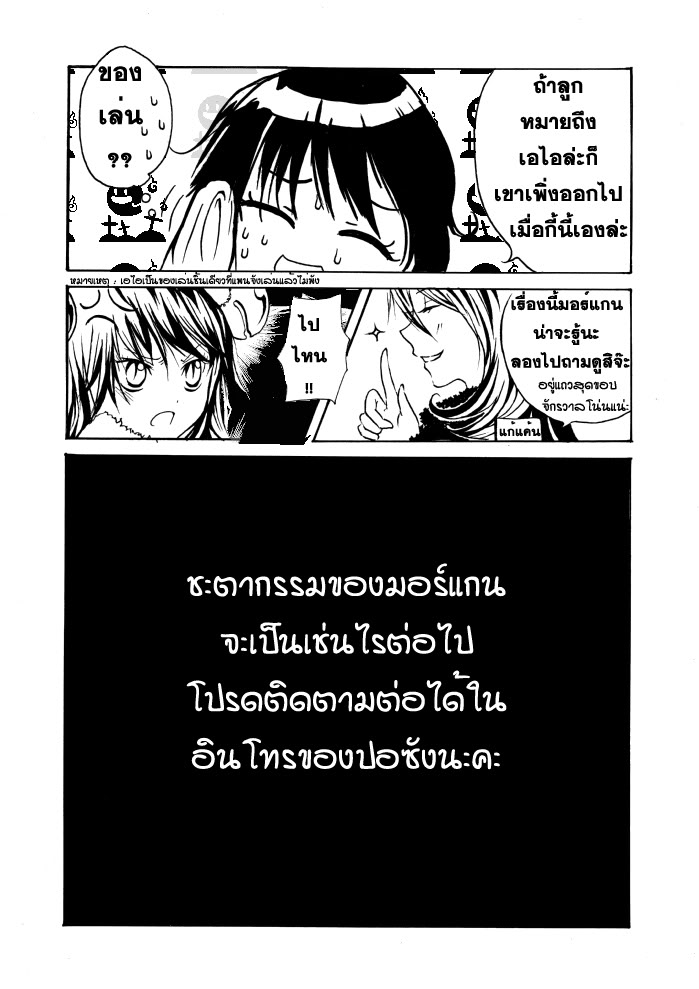 [Character-06]  เอไอ(Ai) -(Intro Complete)+ภาค2ของแพนจัง - Page 6 1234
