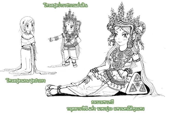 [VIP-Character] นางพญาพระแม่เจ้าอมรามหาเทวี [Intro Complete] Porvip