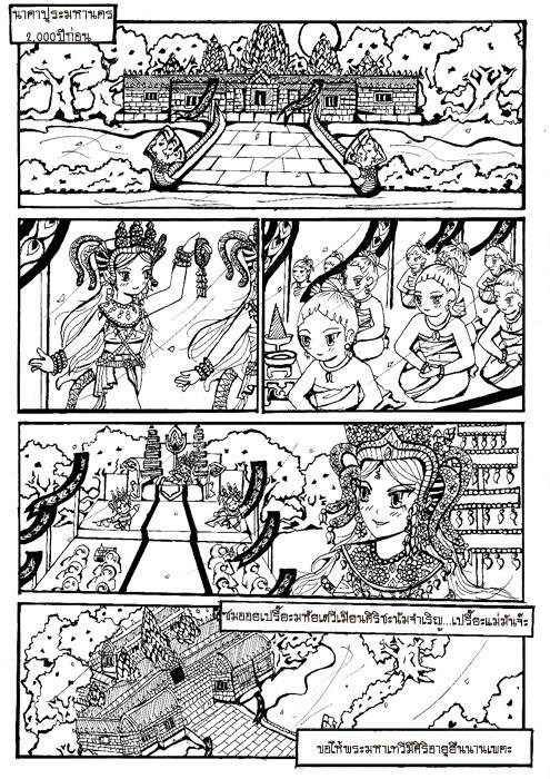 [VIP-Character] นางพญาพระแม่เจ้าอมรามหาเทวี [Intro Complete] Porvip1