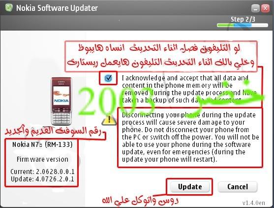 الطريقة الصحيحة لتحديث السوفت وير للجوال Software Update مع الاحتفاظ باللغة العربية 10-1