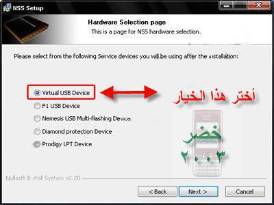 الطريقة الصحيحة لتحديث السوفت وير للجوال Software Update مع الاحتفاظ باللغة العربية 2-2