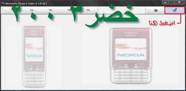 الطريقة الصحيحة لتحديث السوفت وير للجوال Software Update مع الاحتفاظ باللغة العربية 3-2