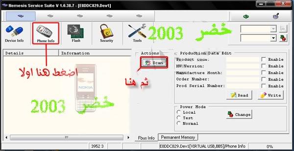 الطريقة الصحيحة لتحديث السوفت وير للجوال Software Update مع الاحتفاظ باللغة العربية 4-3