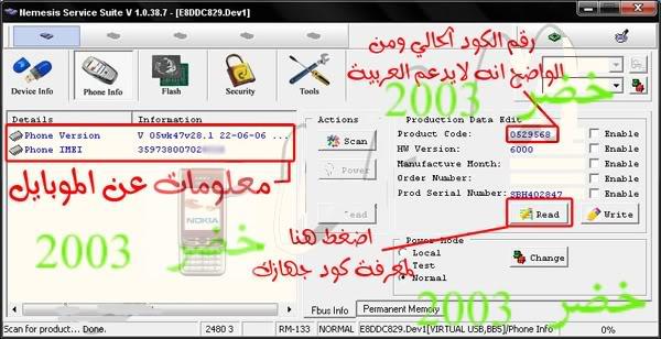 الطريقة الصحيحة لتحديث السوفت وير للجوال Software Update مع الاحتفاظ باللغة العربية 5-2