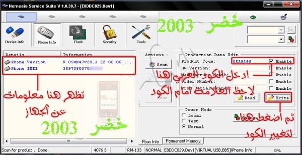 الطريقة الصحيحة لتحديث السوفت وير للجوال Software Update مع الاحتفاظ باللغة العربية 6-3