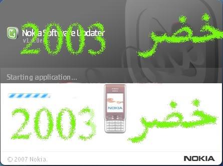 الطريقة الصحيحة لتحديث السوفت وير للجوال Software Update مع الاحتفاظ باللغة العربية 7-2