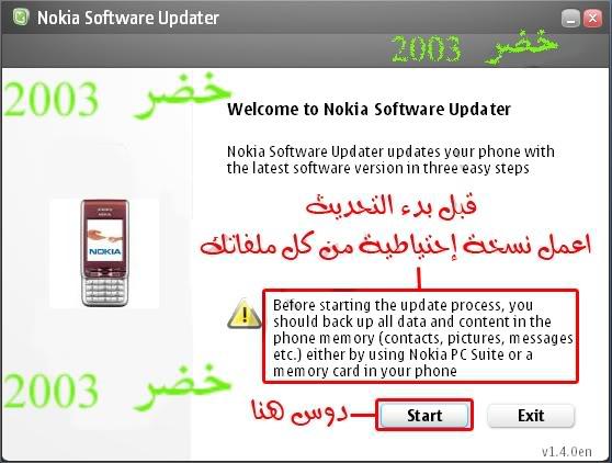 الطريقة الصحيحة لتحديث السوفت وير للجوال Software Update مع الاحتفاظ باللغة العربية 8-2