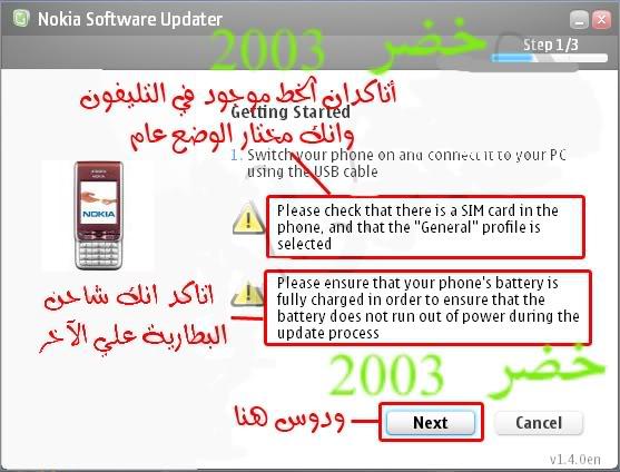 الطريقة الصحيحة لتحديث السوفت وير للجوال Software Update مع الاحتفاظ باللغة العربية 9-2
