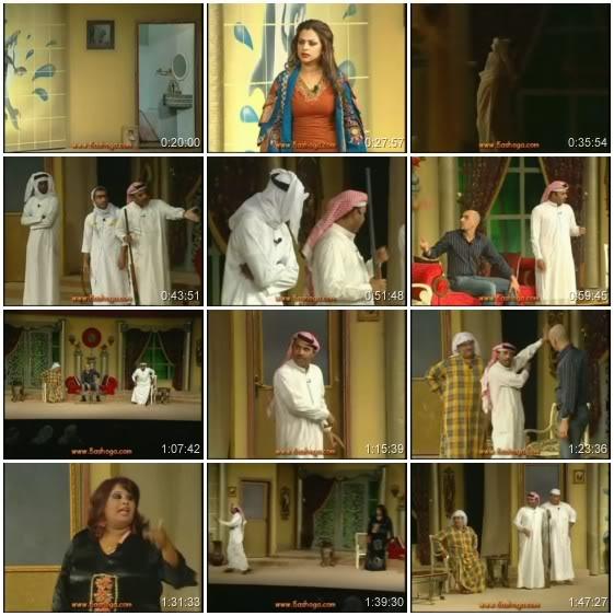 مسرحية طارق العلي :: البيت بيتك :: كاملة و رابط مباشر Beetbetek