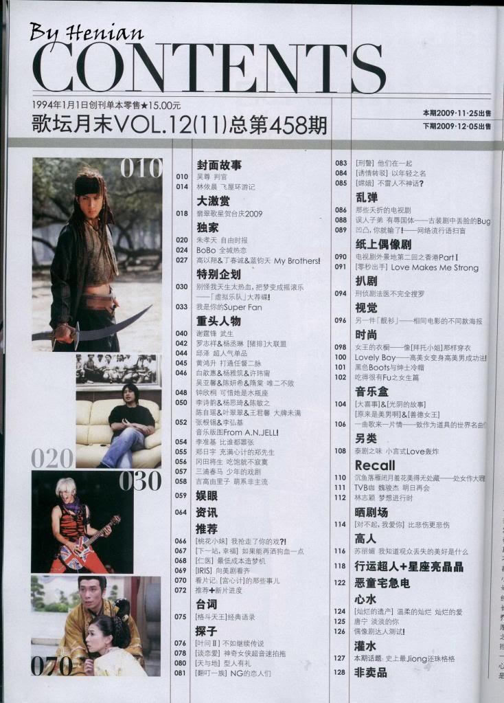 [2009.11.29]China Mag-We Music 2-2