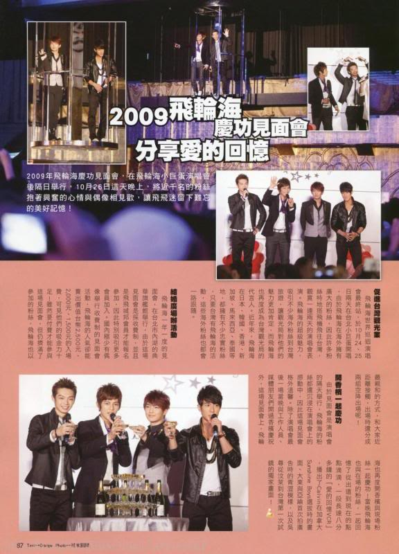 [2009.11]FANS Mag 4-16