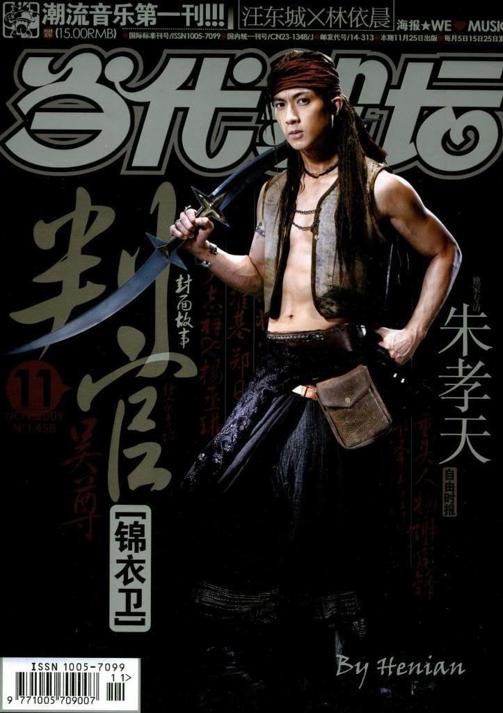 [2009.11.29]China Mag-We Music HWScan1