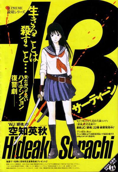 13 - Hideaki Sorachi Cover13