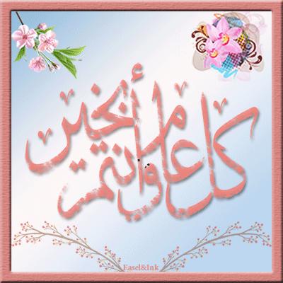*****Eid Greetings***** Eid10