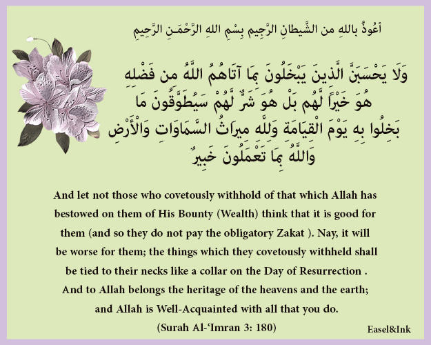 Fiqh of Zakat S3a180