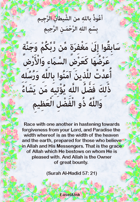 Ayah Graphics - Page 4 S57a21