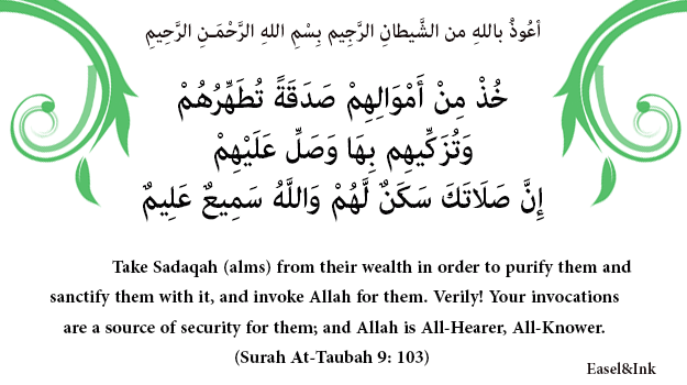 Fiqh of Zakat S9a103