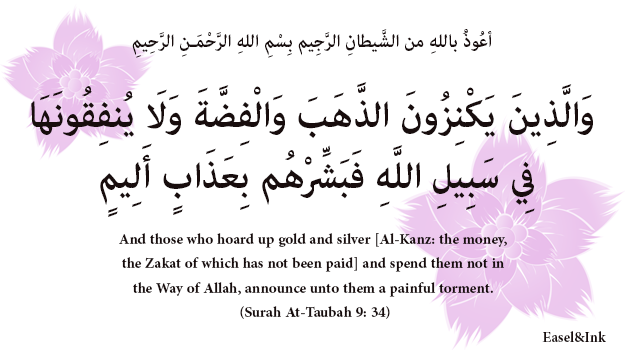 Fiqh of Zakat S9a34