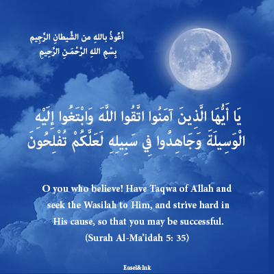 Ayah Graphics  - Page 2 Wasilah-moon-ex-s5a35