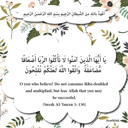 O You who Believe! 14