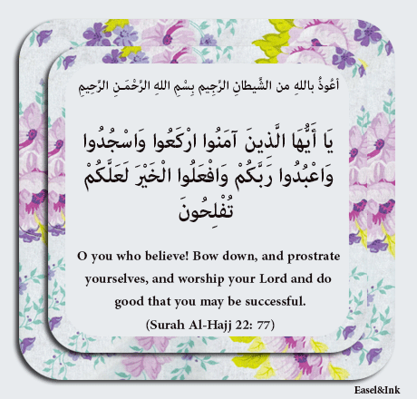 O You who Believe! - Page 3 58