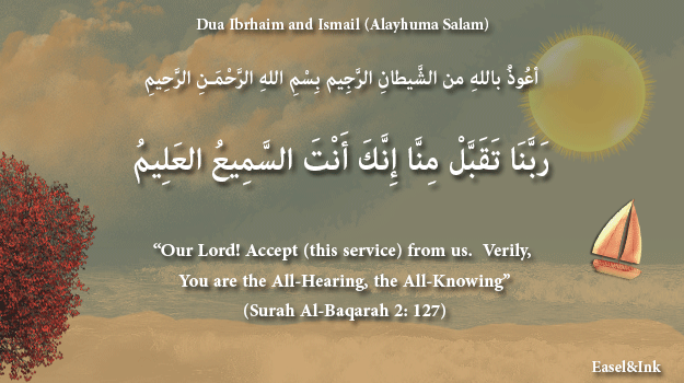 Duas from the Qur'an 02