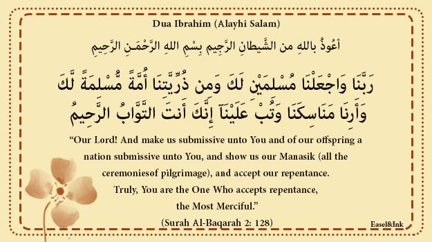 Duas from the Qur'an 03