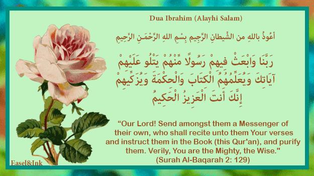 Duas from the Qur'an 04