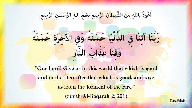 Duas from the Qur'an 05