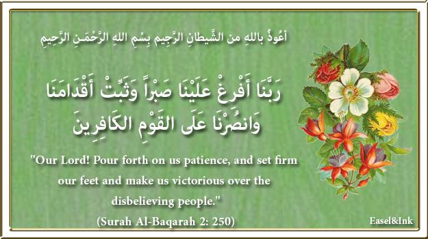 Duas from the Qur'an 06