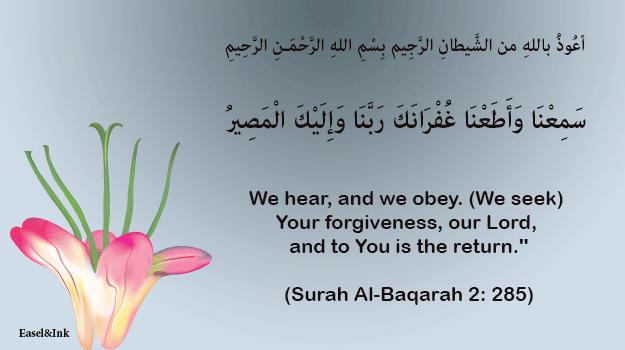 Duas from the Qur'an 07