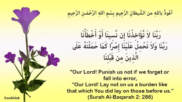 Duas from the Qur'an 08