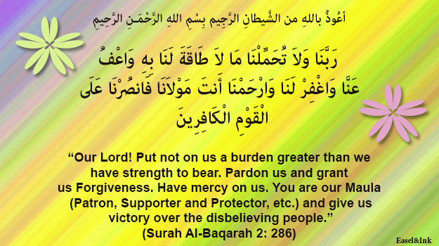Duas from the Qur'an 09