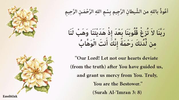 Duas from the Qur'an 10
