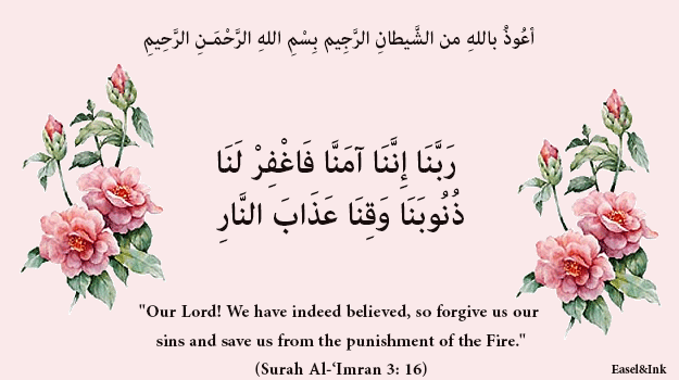 Duas from the Qur'an 12
