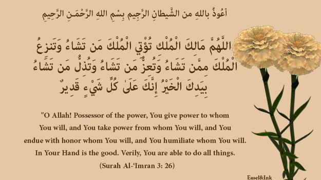 Duas from the Qur'an 13