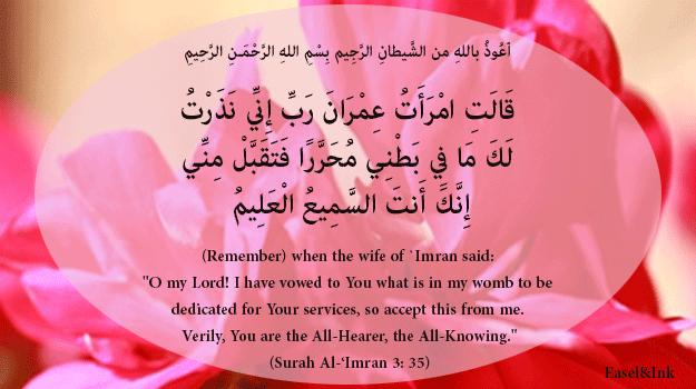 Duas from the Qur'an 14