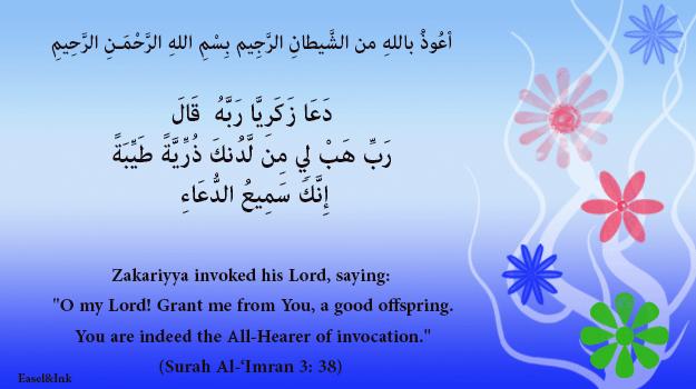 Duas from the Qur'an 16