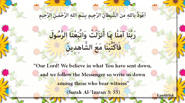 Duas from the Qur'an 17