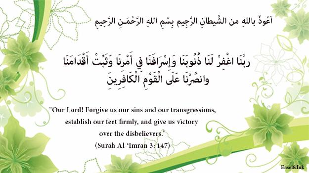 Duas from the Qur'an 18