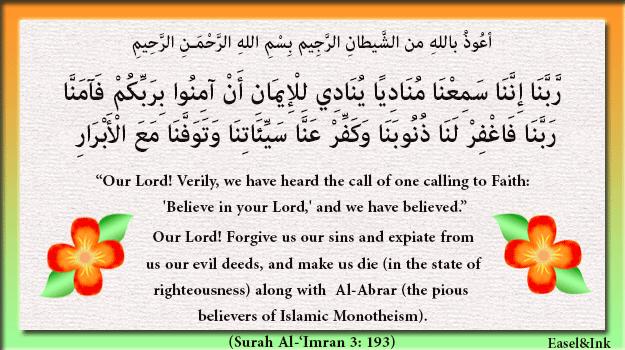 Duas from the Qur'an 22_1