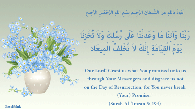 Duas from the Qur'an 23