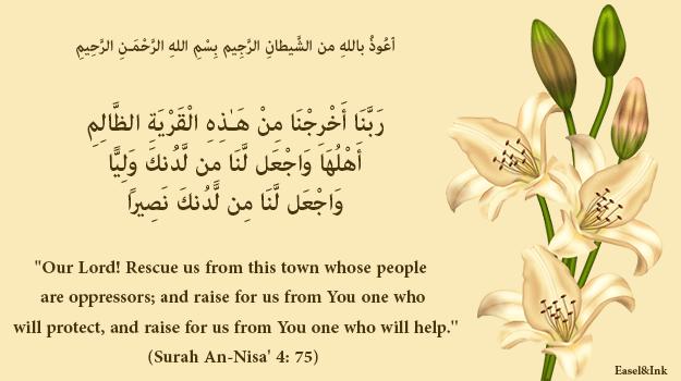 Duas from the Qur'an 24
