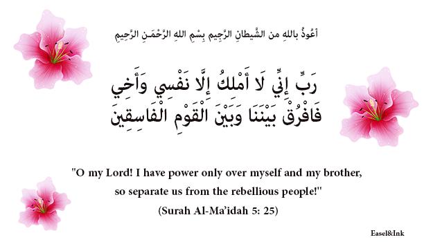 Duas from the Qur'an 25