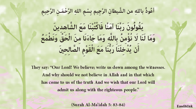 Duas from the Qur'an 26