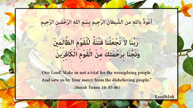 Duas from the Qur'an - Page 2 34