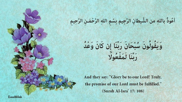 Duas from the Qur'an - Page 2 46