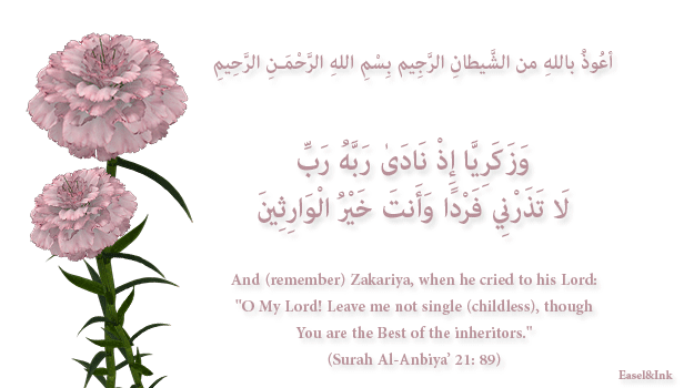 Duas from the Qur'an - Page 3 54