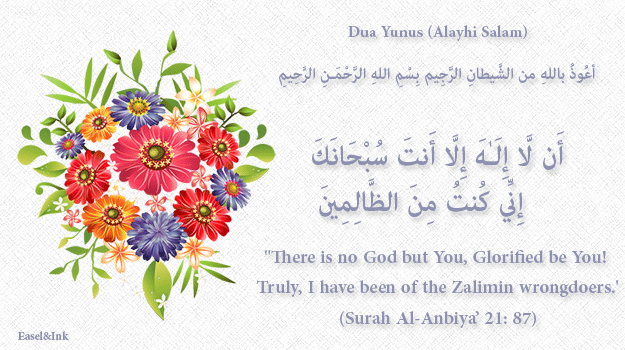 Duas from the Qur'an - Page 3 54a